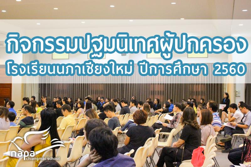 กิจกรรมปฐมนิเทศผู้ปกครองนักเรียน ประจำปีการศึกษา 2560